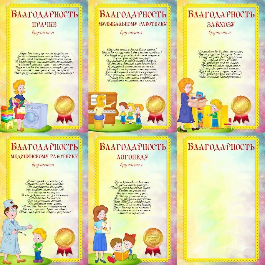 грамоты педагогам детского сада