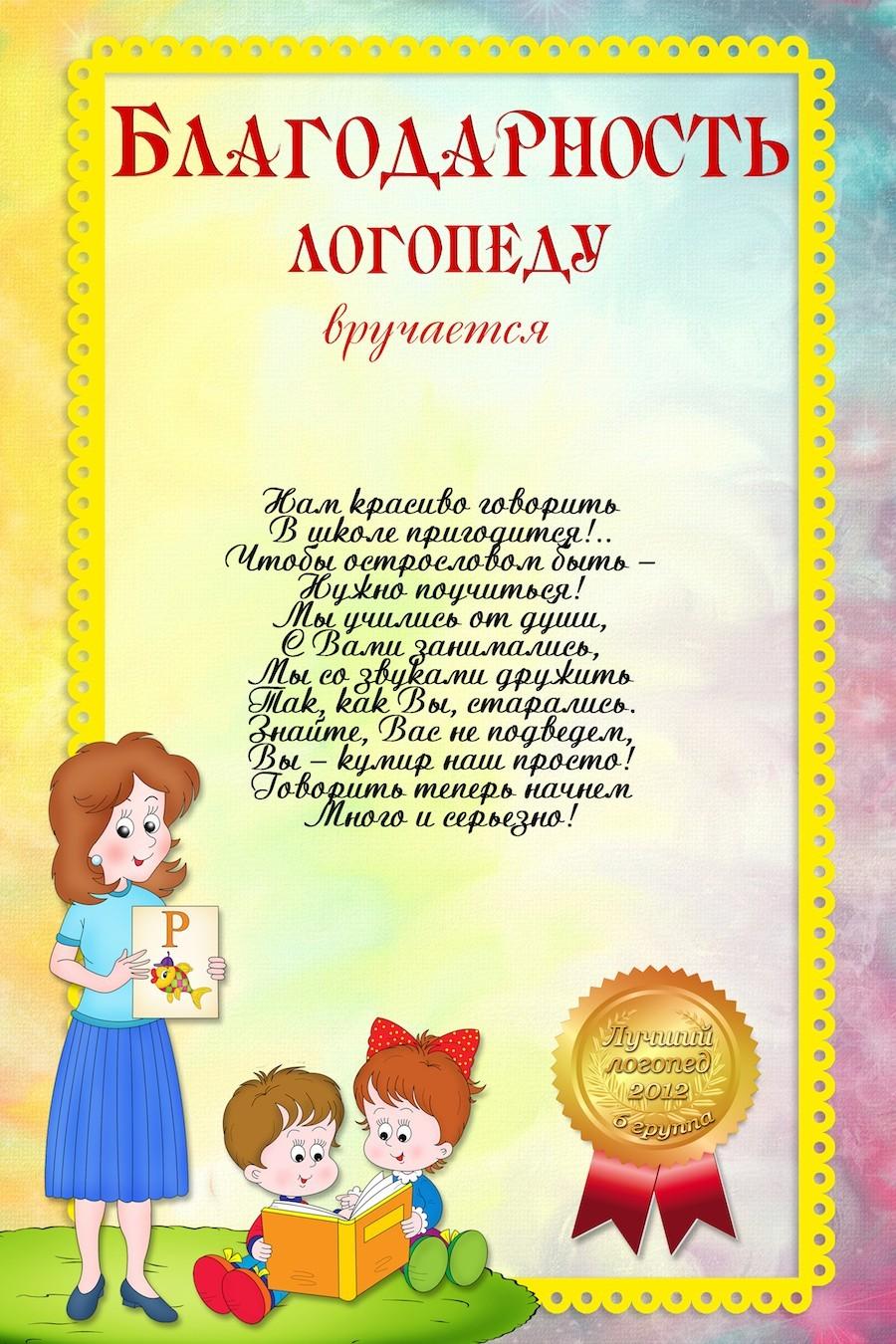 грамота благодарность логопеду детского сада