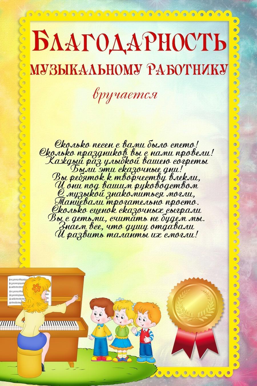 рамота благодарность музыкальному работнику детского сада