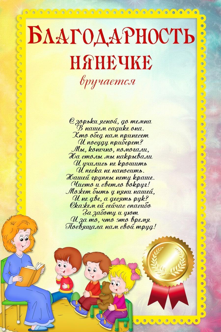 грамота нянечке детского сада