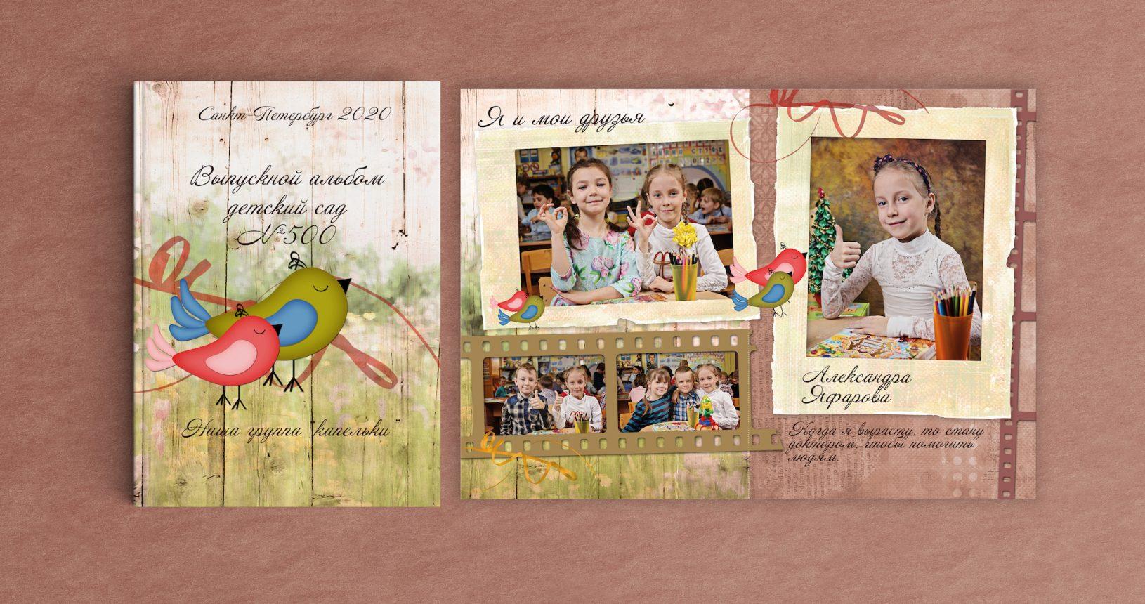 шаблон макет выпускного альбома Птички птички