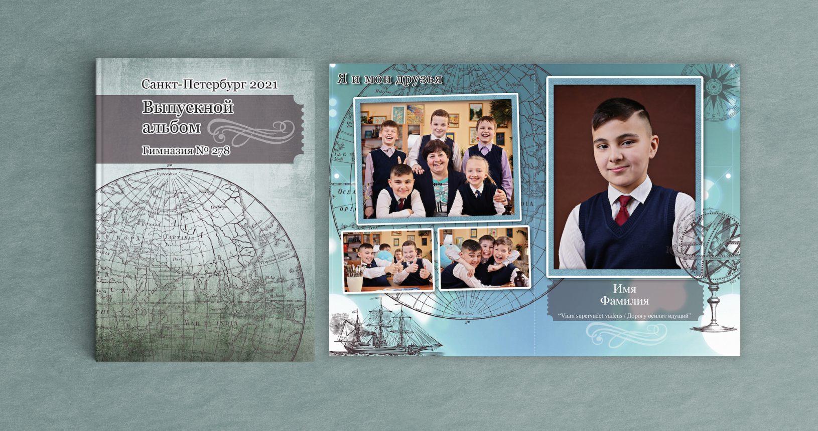 шаблон макет выпускного альбома Путешественники