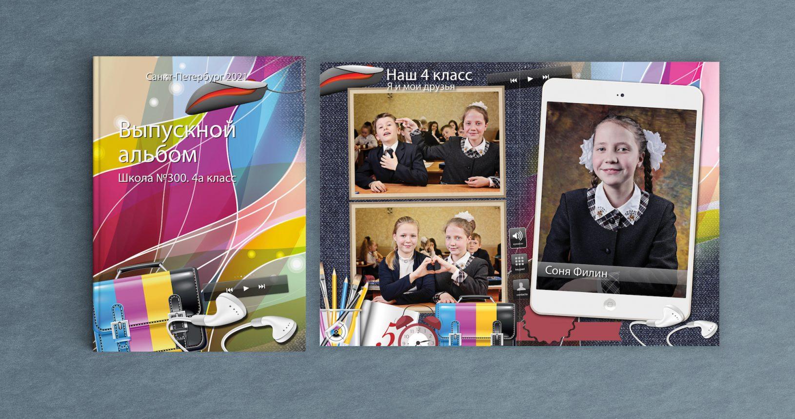 шаблон макет выпускного альбома для 4 класса Айтема