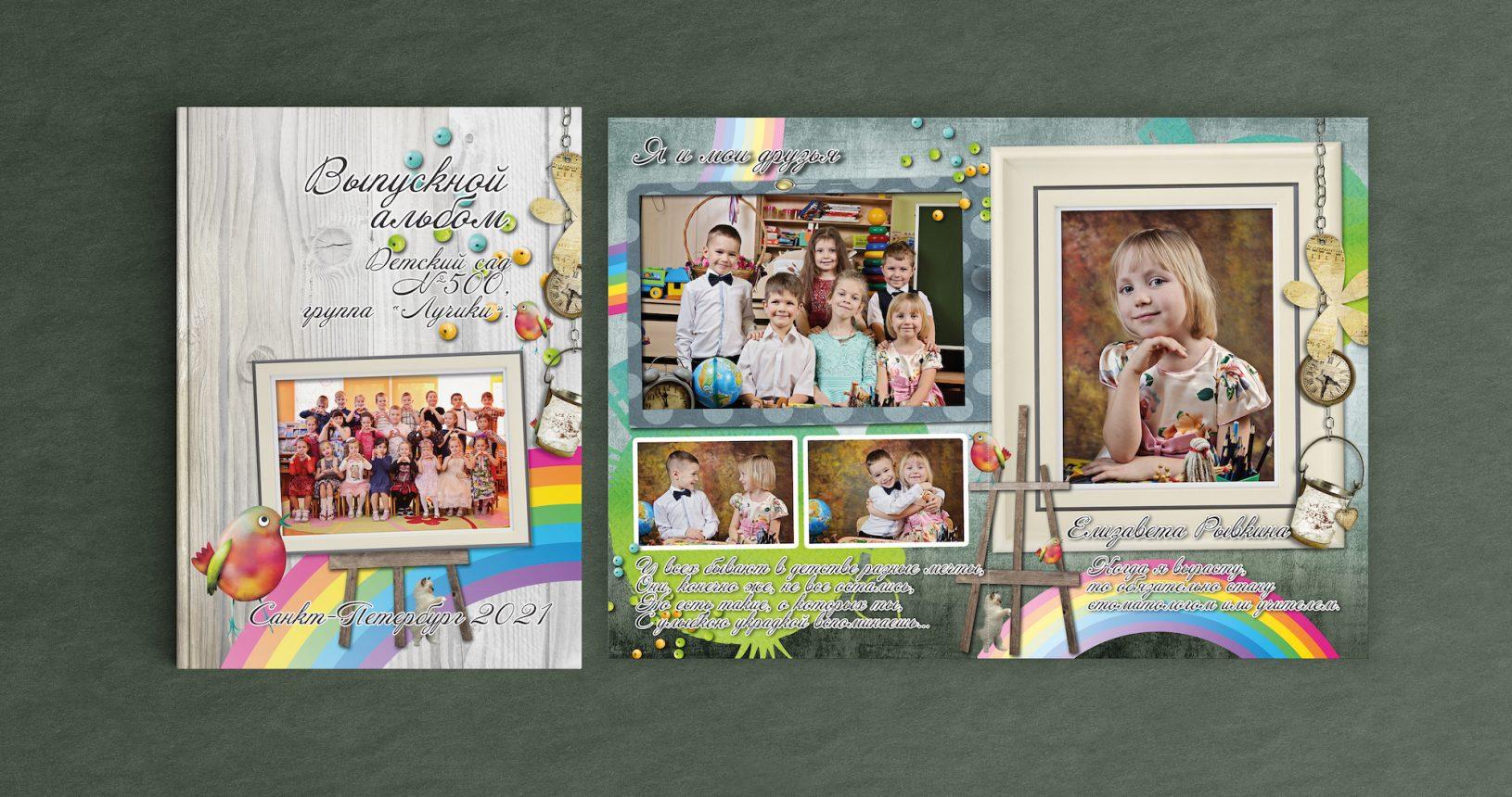 шаблон макет выпускного альбома ддя детского сада радуга дуга