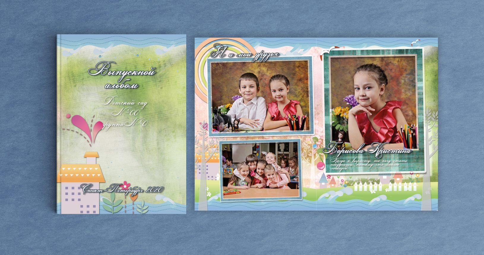 выпускной альбом для детского сада Ручеек