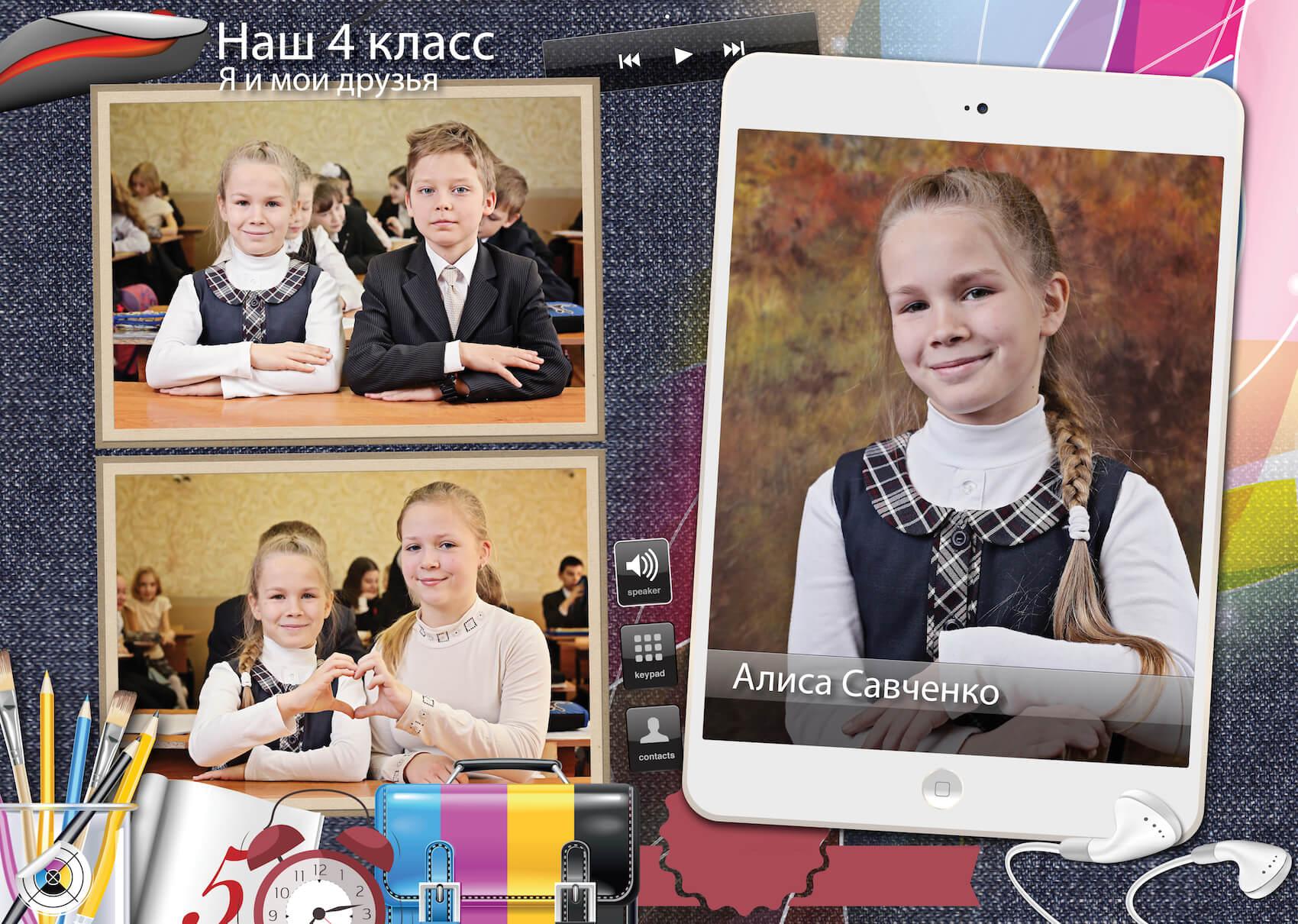 Школьный выпускной альбом фотокнига