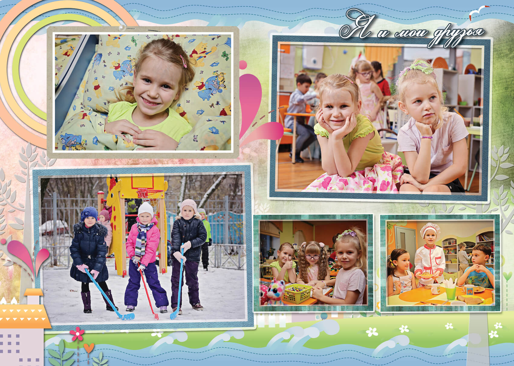 Детские фотоальбомы детский сад