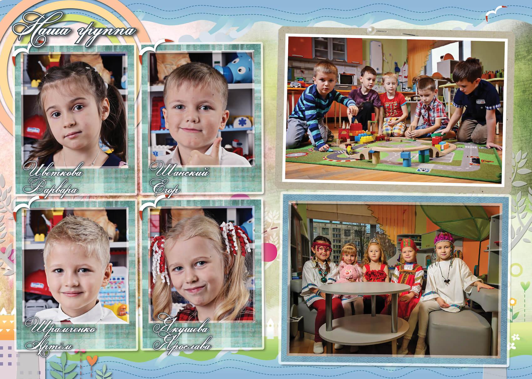 Детские фотоальбомы детский садДетские фотоальбомы детский сад