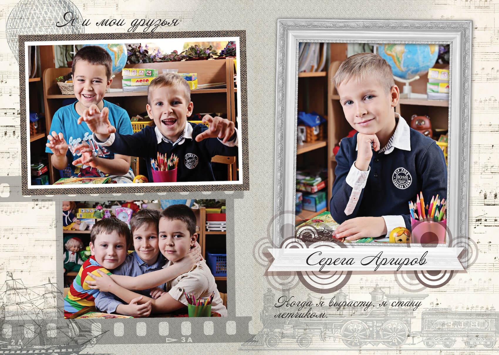 Выпускной альбом до свиданья детский сад