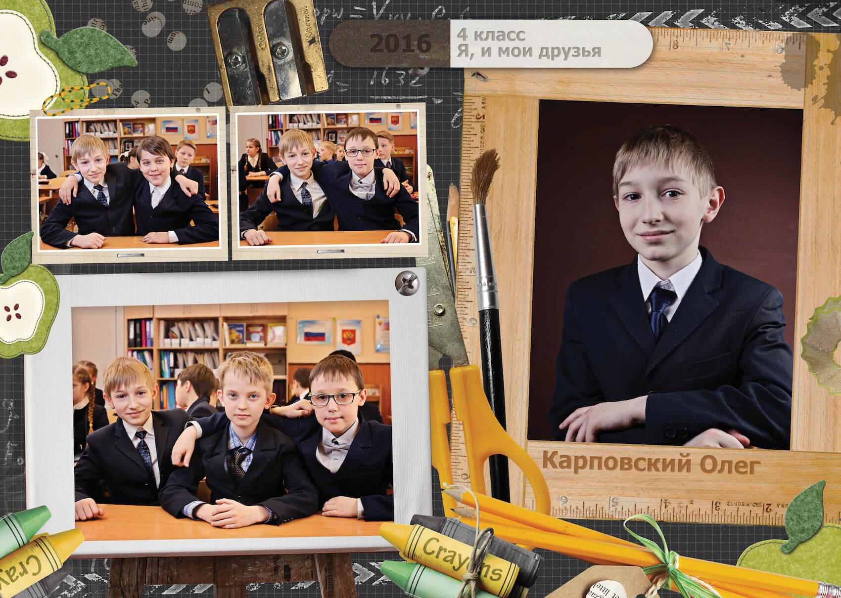 Школьный альбом для 4 класса начальная школа