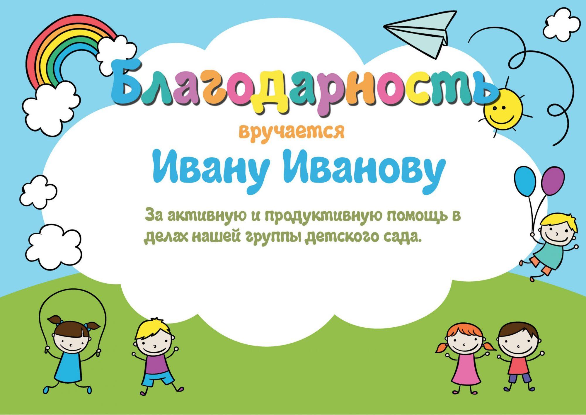 благодарность для детского сада