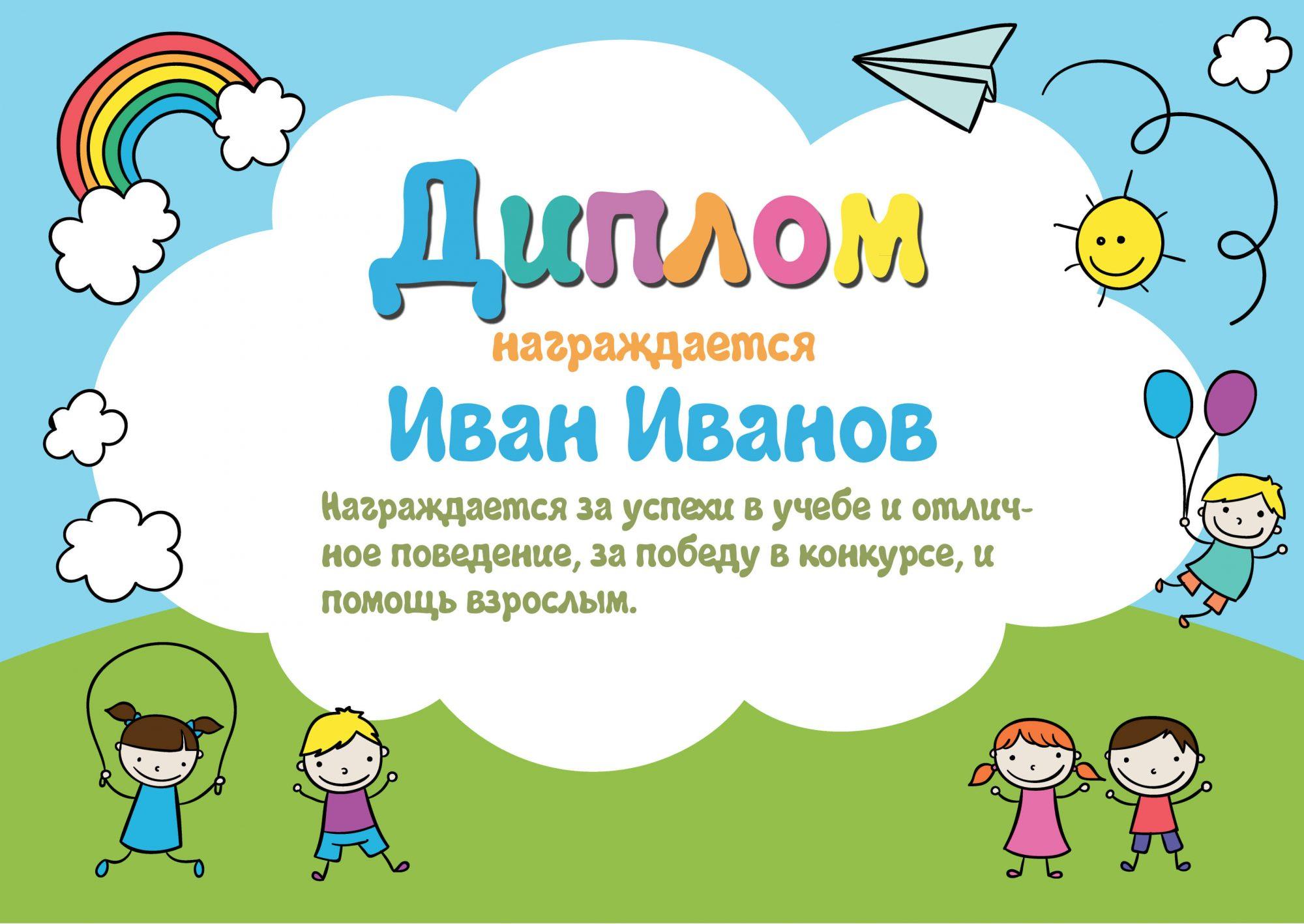 диплом для детского сада