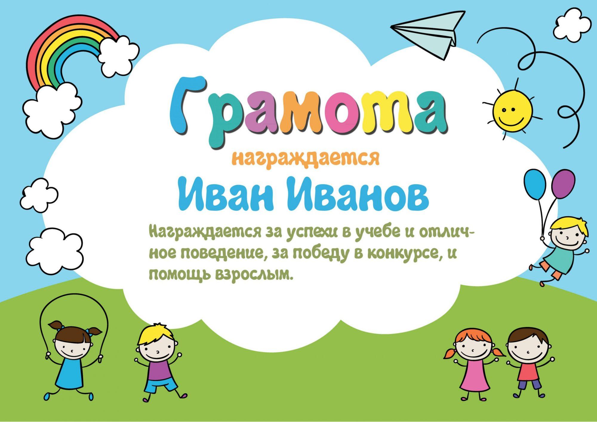 грамота для детского сада