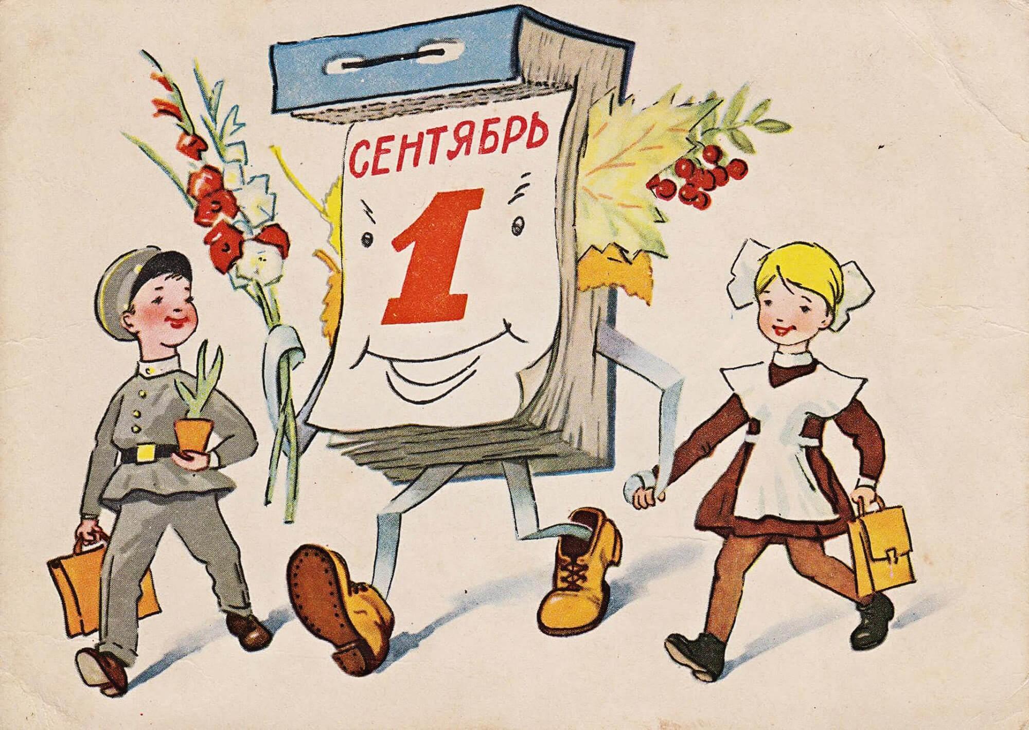 открытка с 1 сентября советская