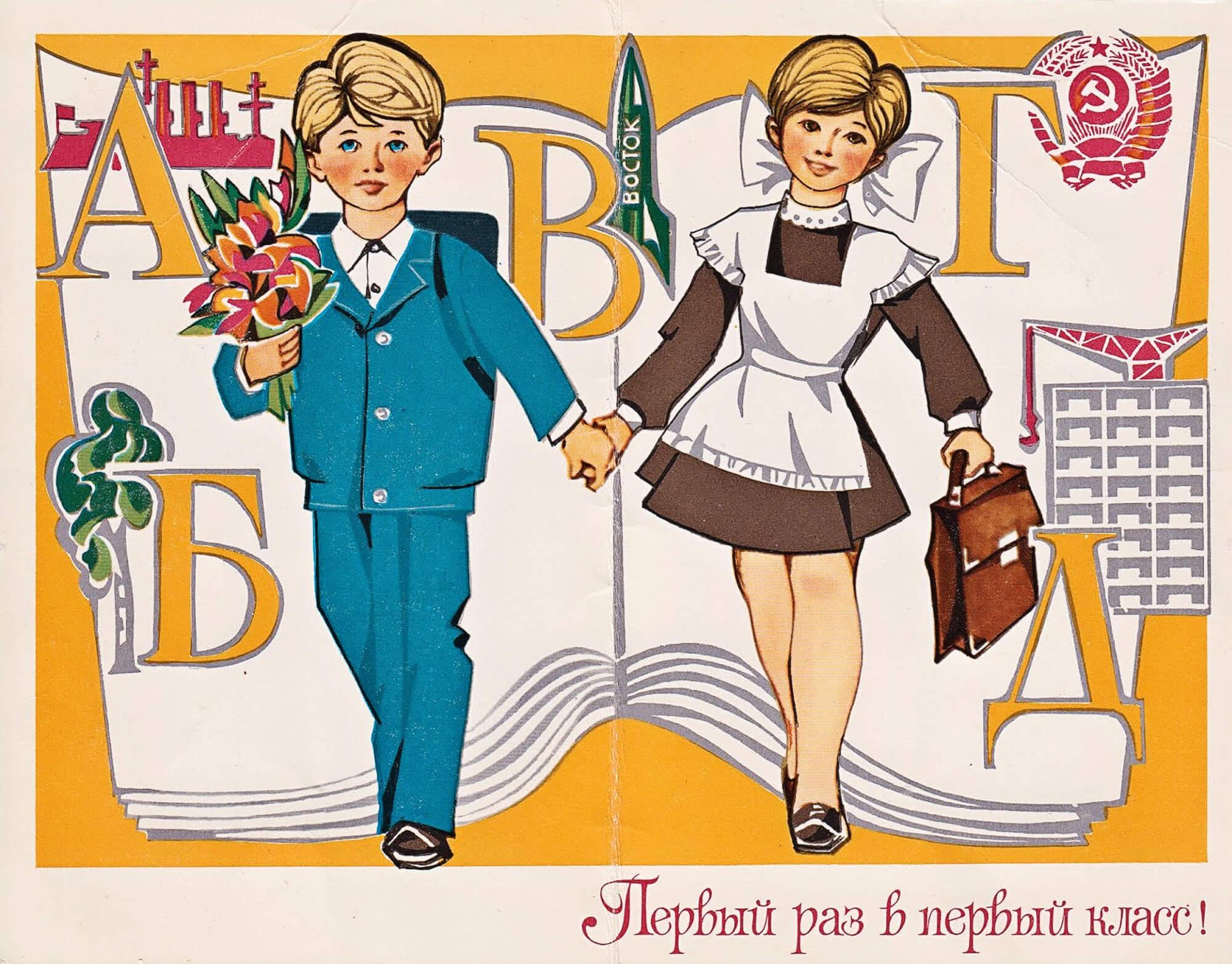 открытка советская первый раз в первый класс