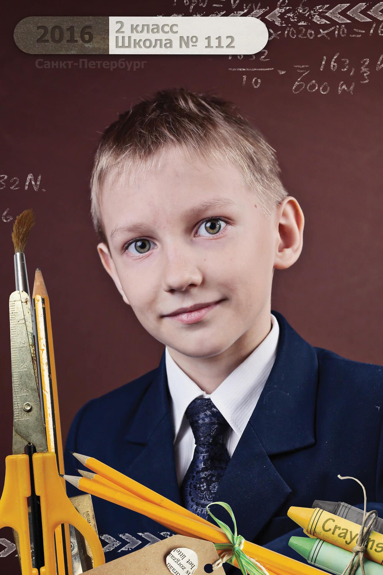 Школьные портреты и общая фотография 2 класс