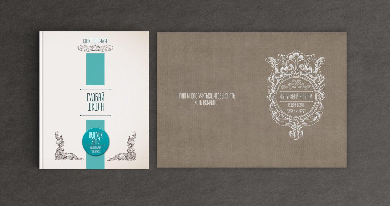 шаблон выпускного альбома для 11 класса гудбай школа