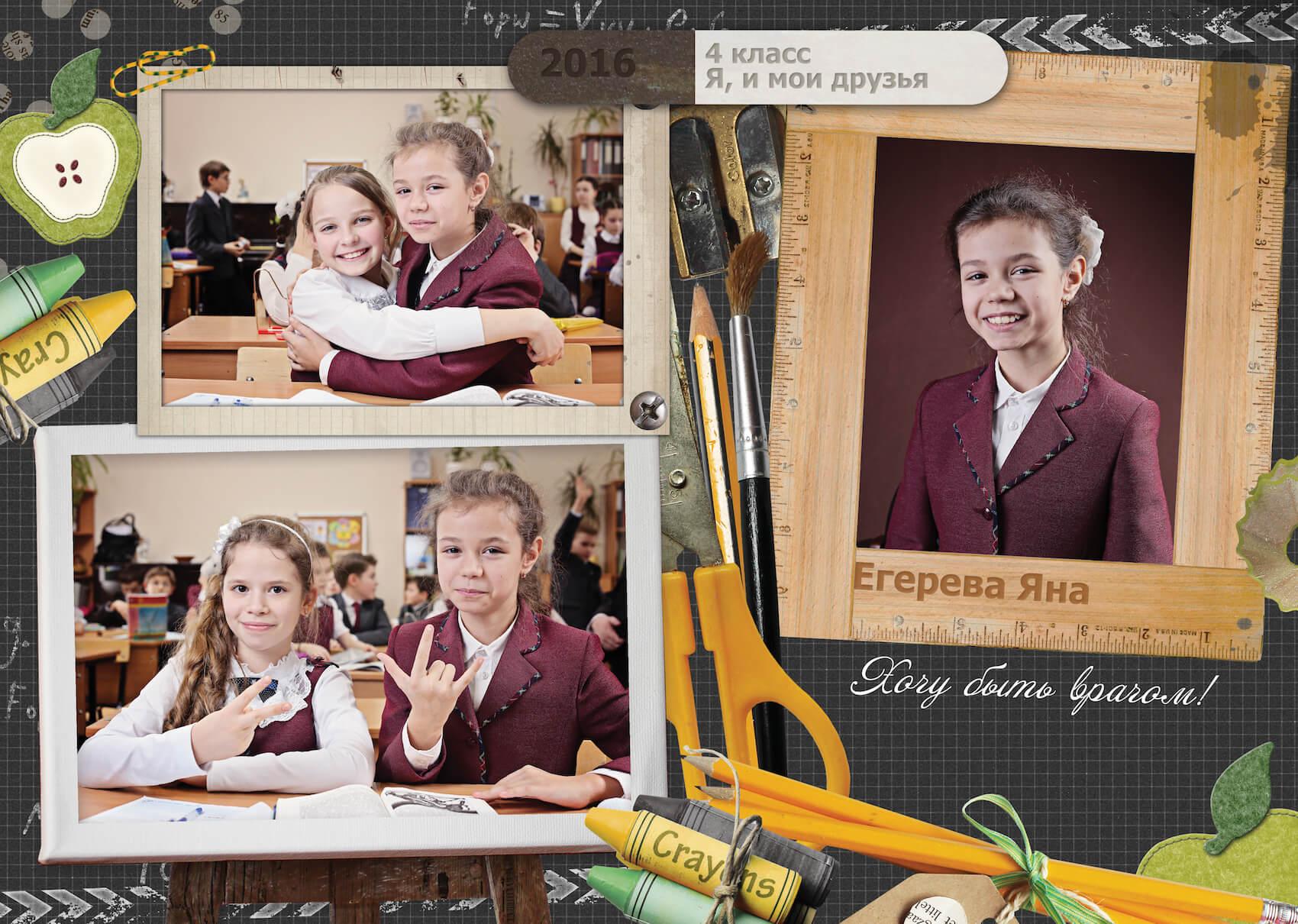 Школьный выпускной альбом для гимназии 4 класс