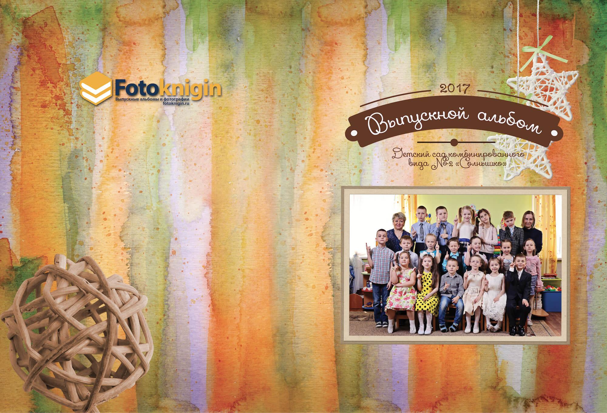 Выпускной альбом для детского сада Акварельки