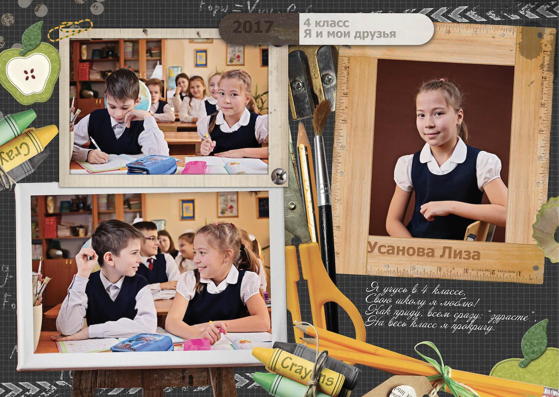 Выпускной альбом для 4 класса Начальная школа