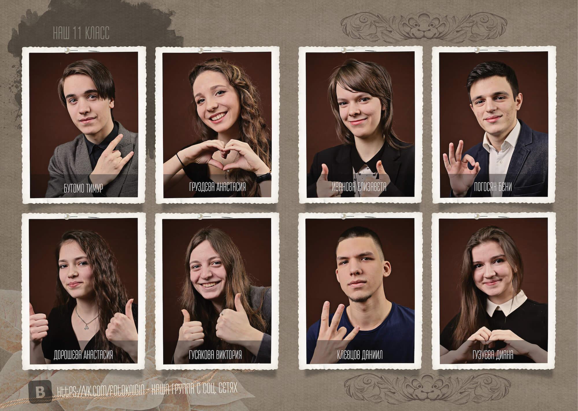 Школьные фотокниги для 11 класса