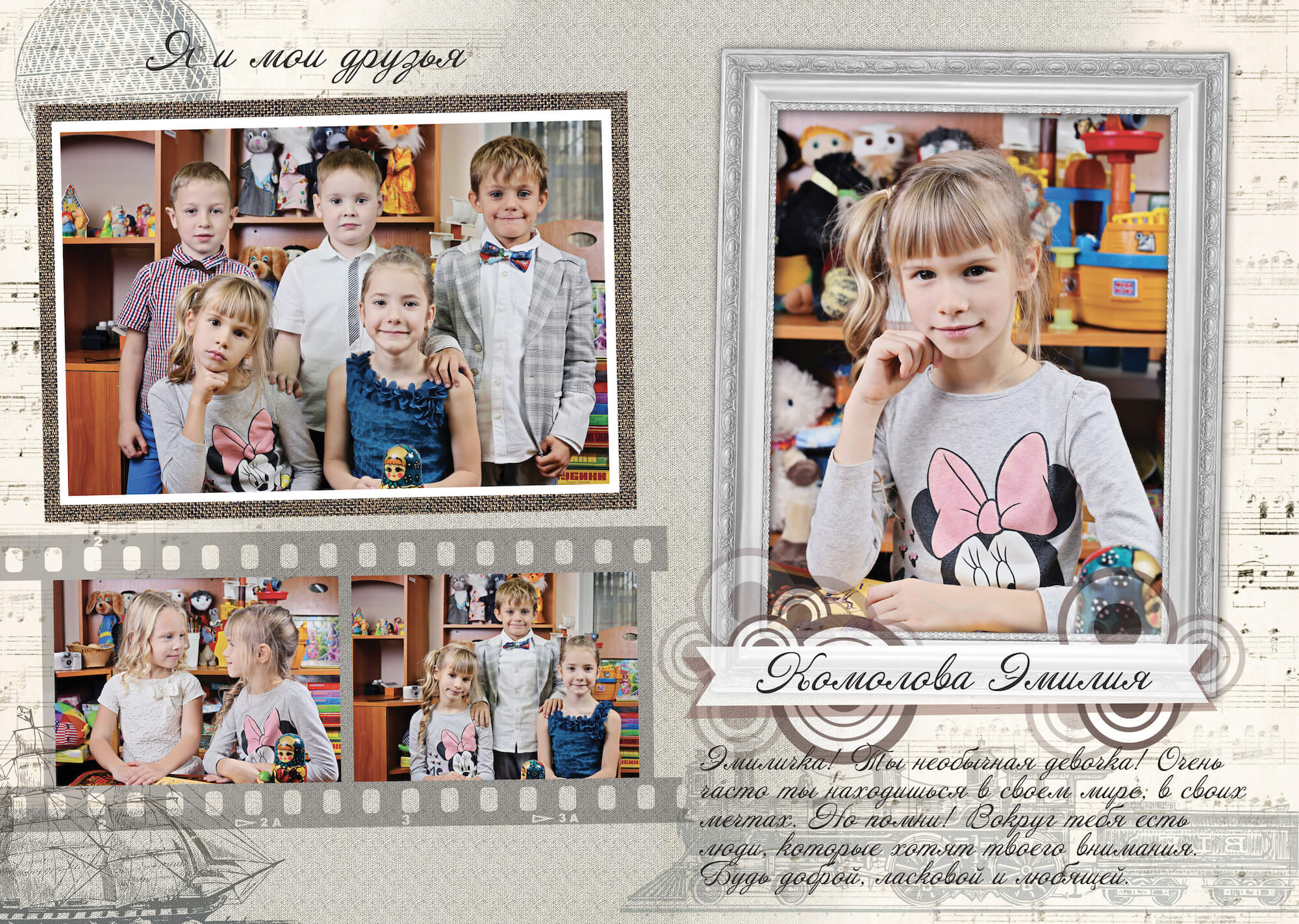 Фотоальбом на выпускной в детский сад