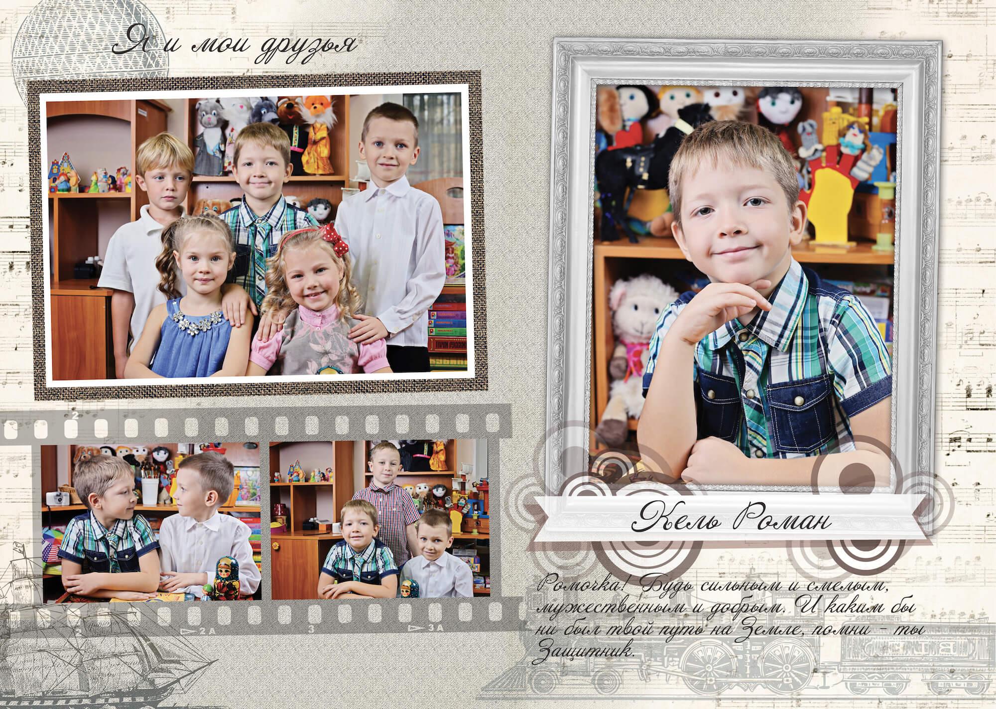 Фотоальбом на выпускной в детский садФотоальбом на выпускной в детский сад