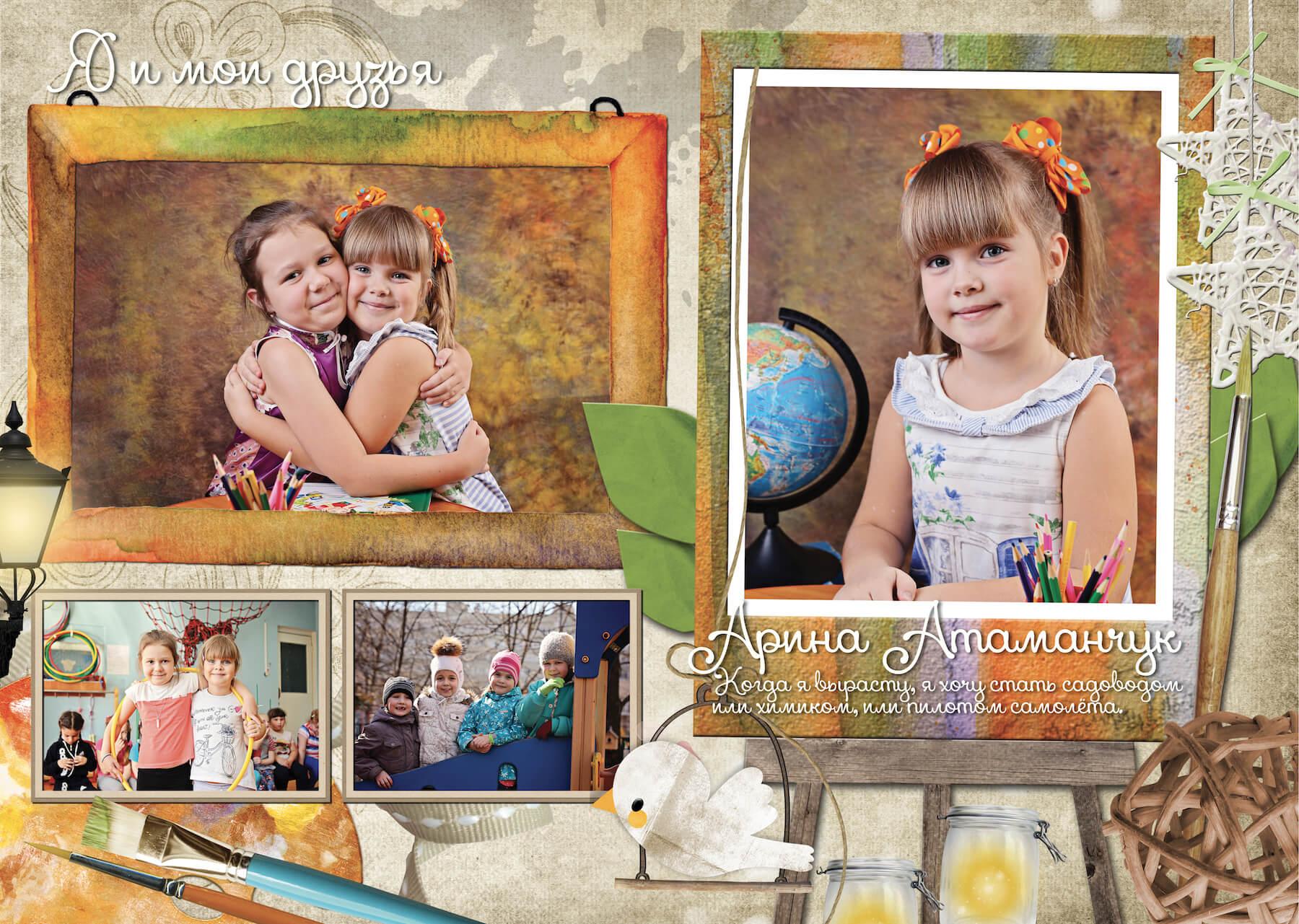 Выпускная фотокнига в детский сад