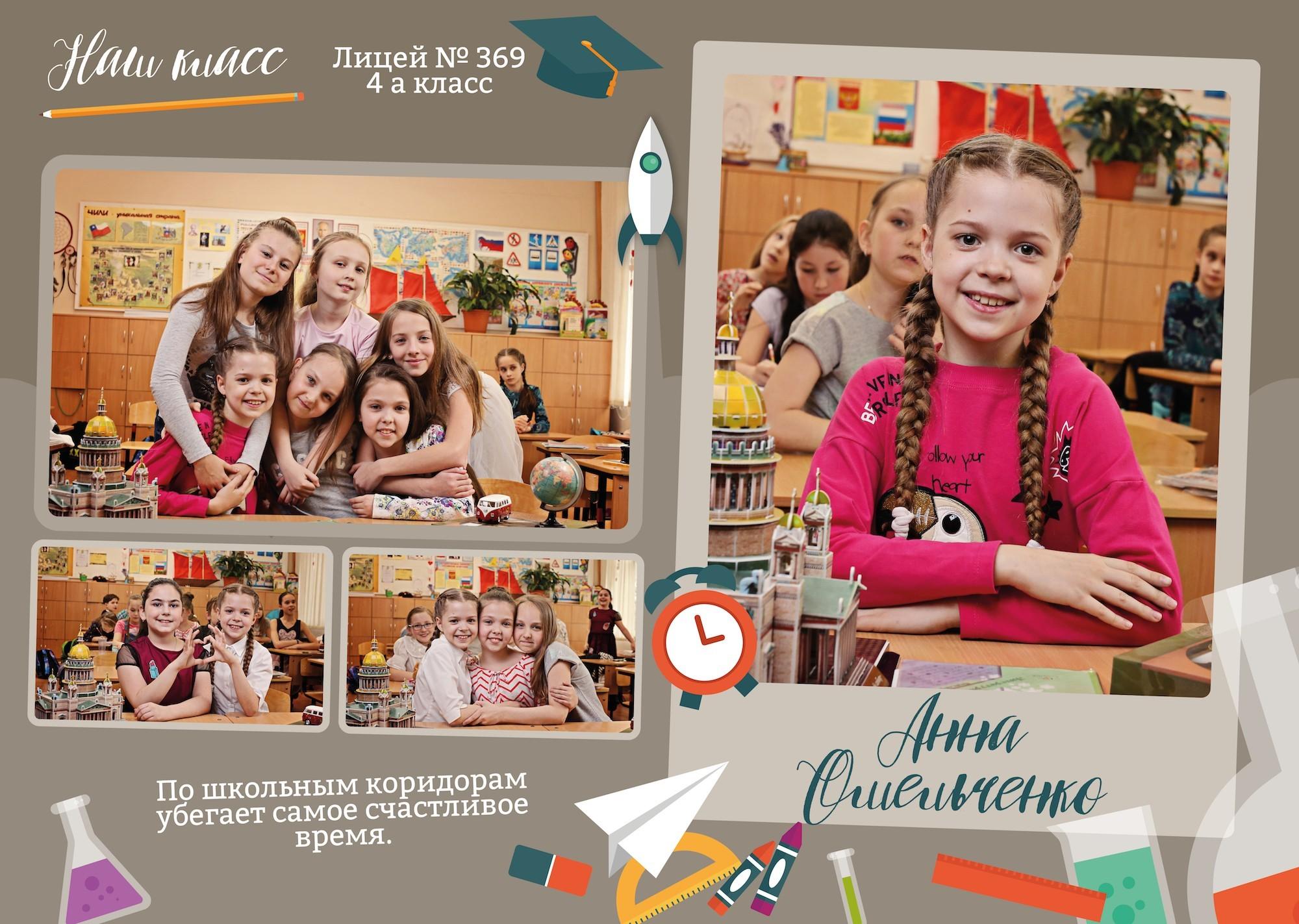 Выпускной альбом для 4 класса на новом шаблоне Космос форева