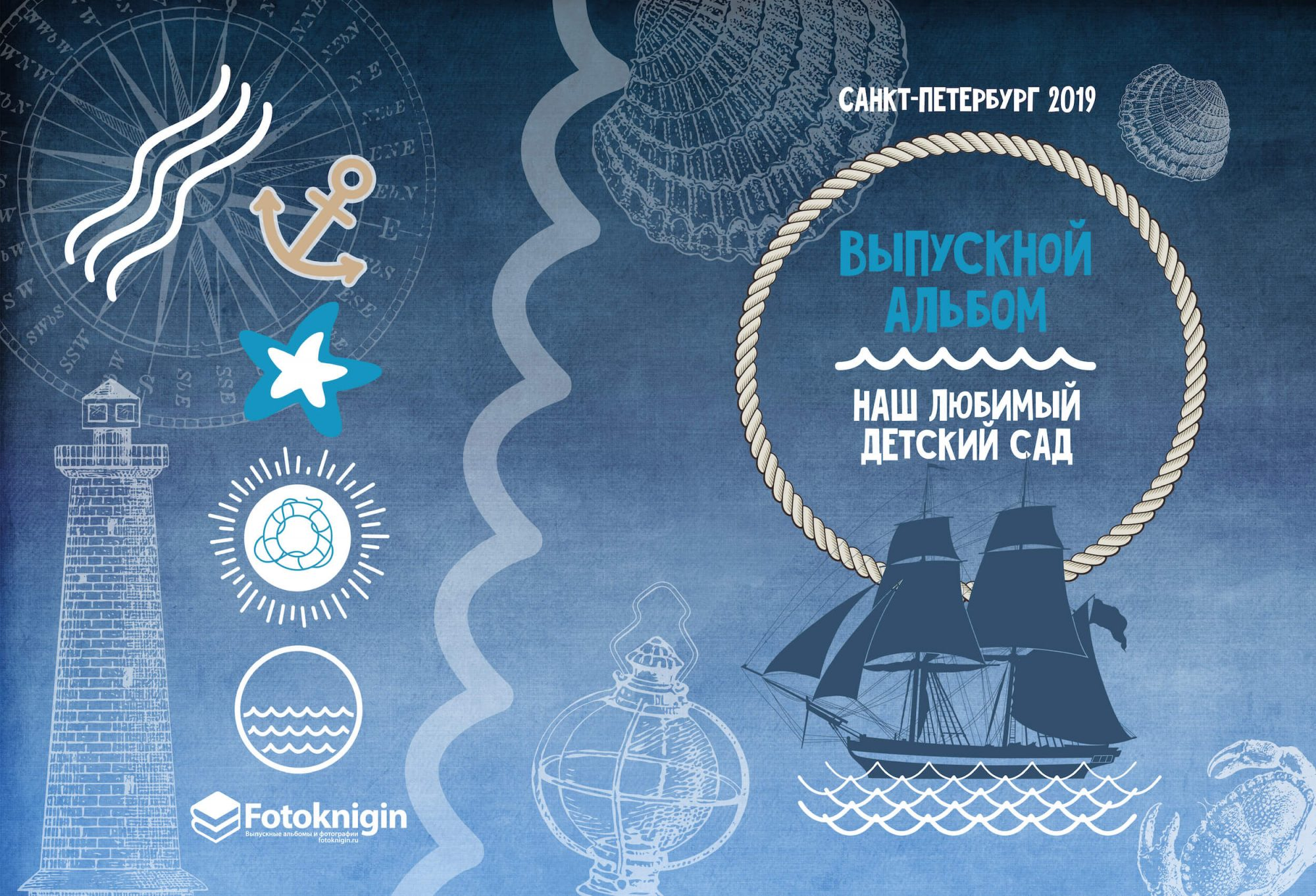 обложка выпускного альбома морской