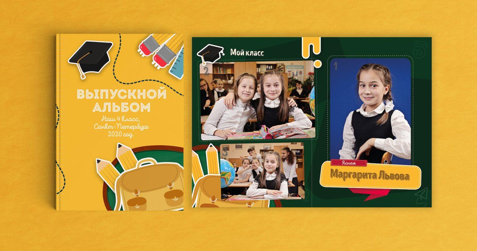 выпускной альбом солнечная школа