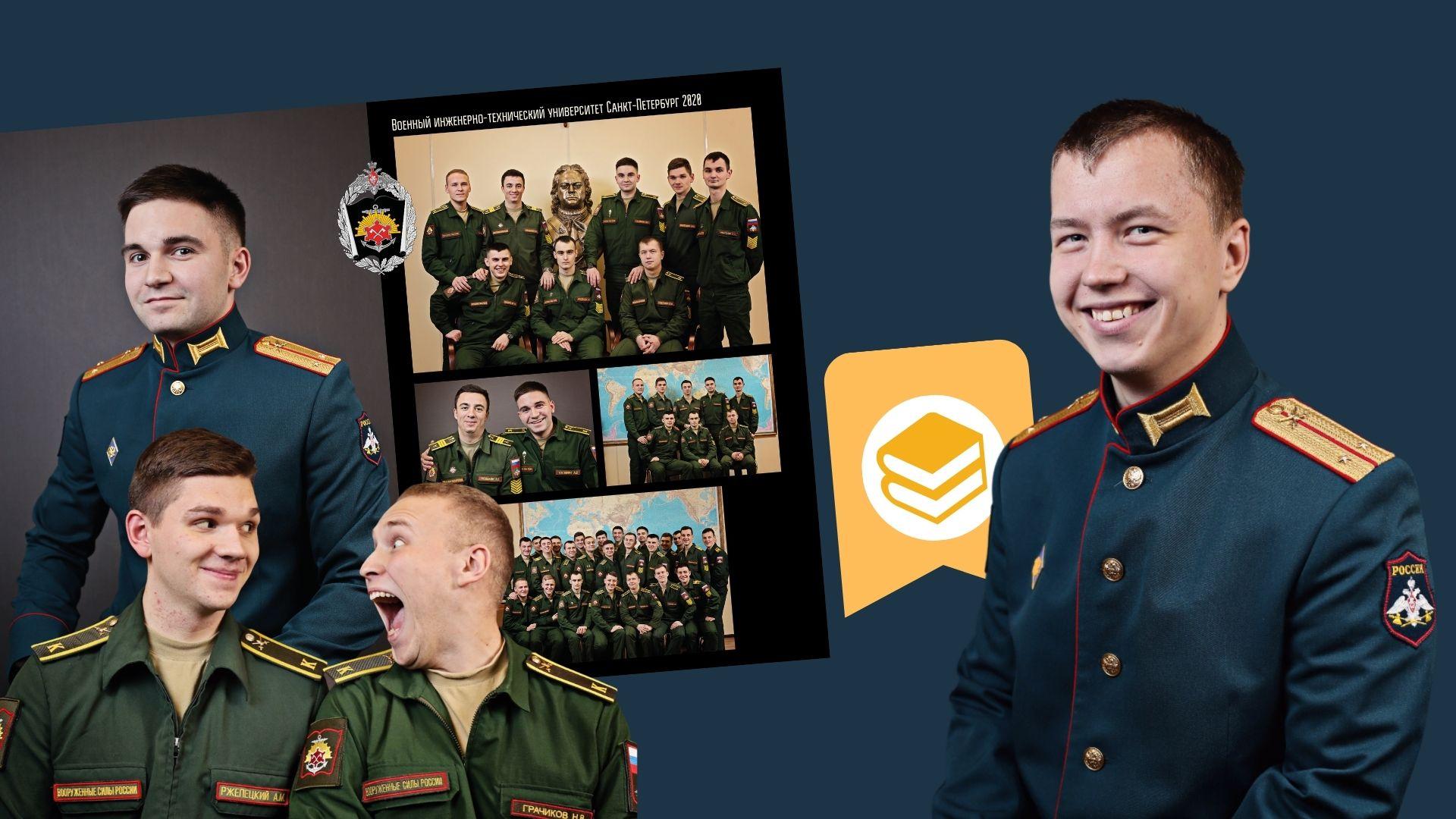 Выпускной альбом военный институт инженерно-технический 2020