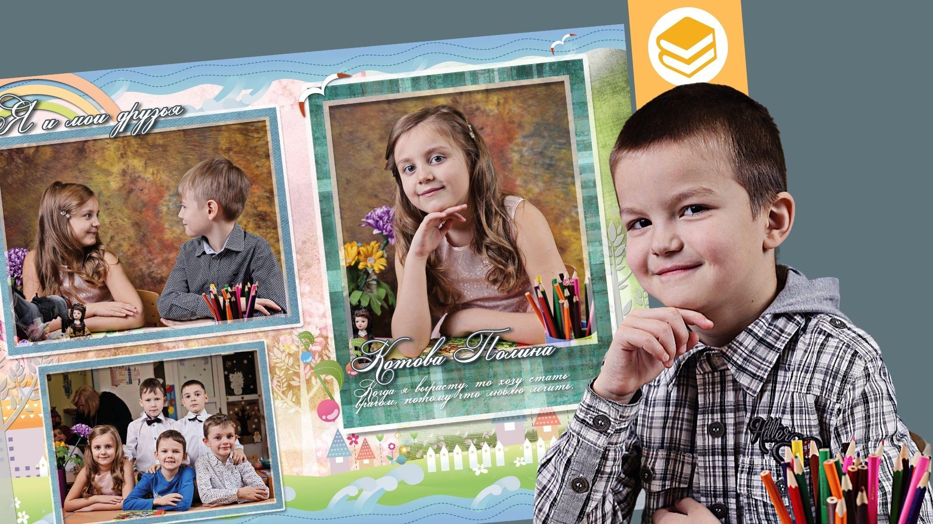 Выпускная фотокнига детский сад 67 Ручеек