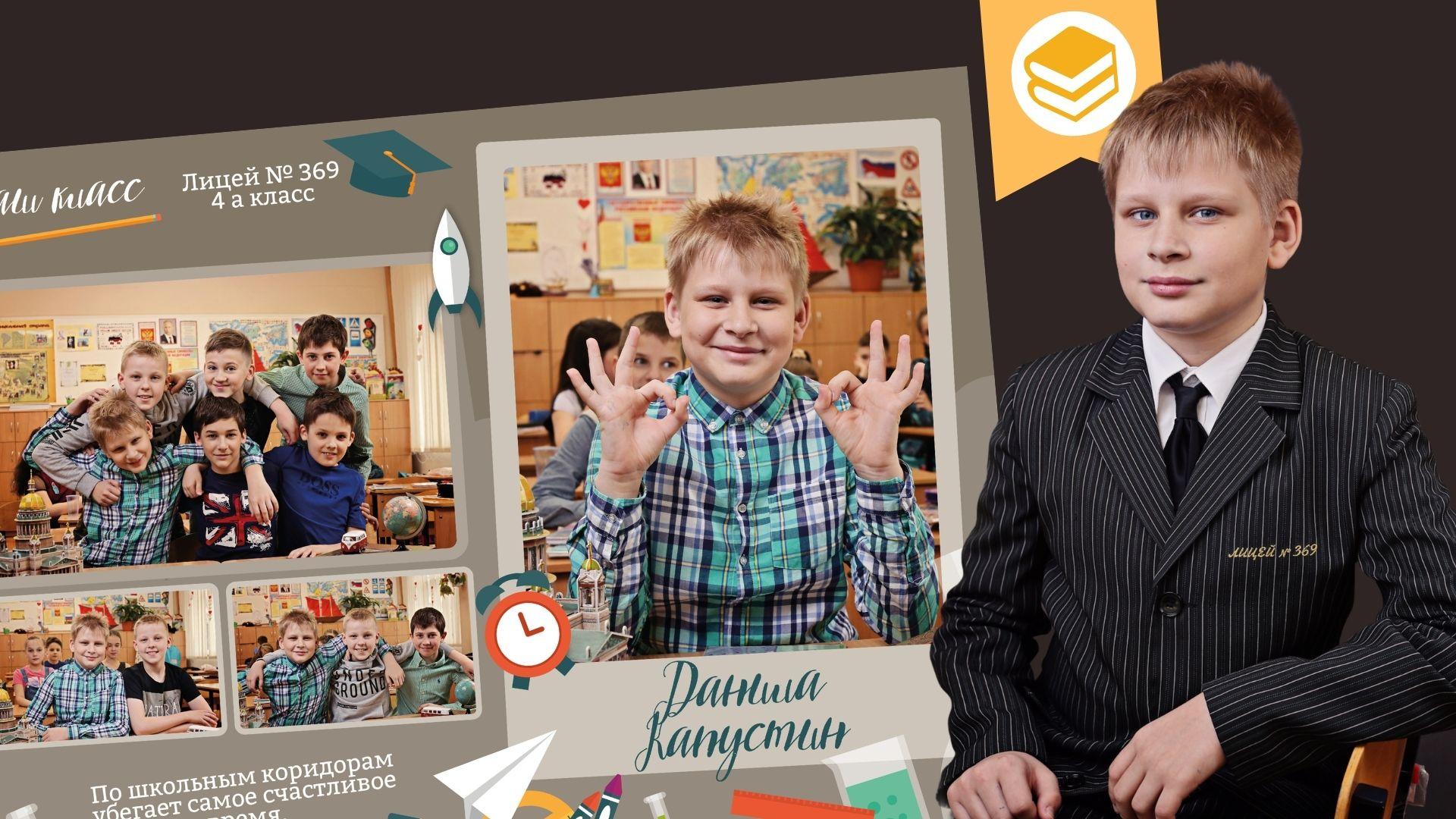 Выпускной альбом для 4 класса школы на макете Космос форева