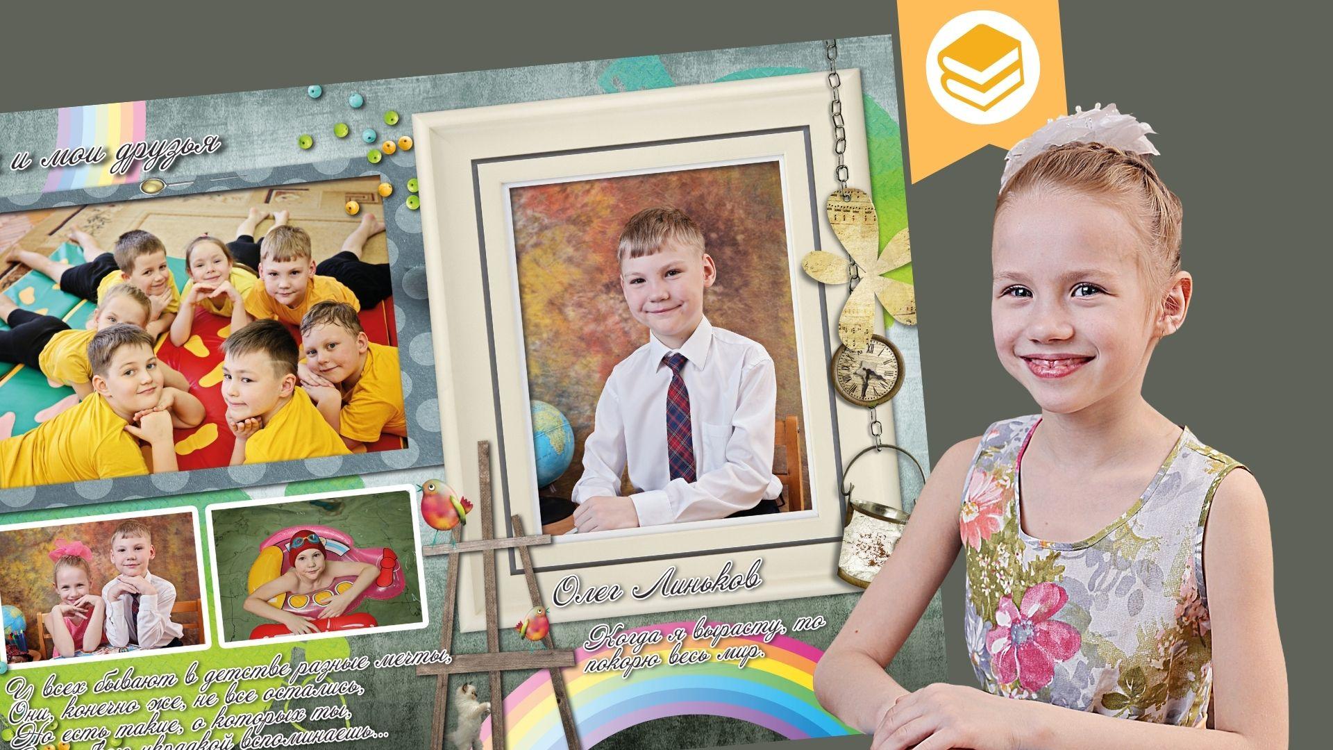 Выпускной альбом в детский сад 23 Гатчина
