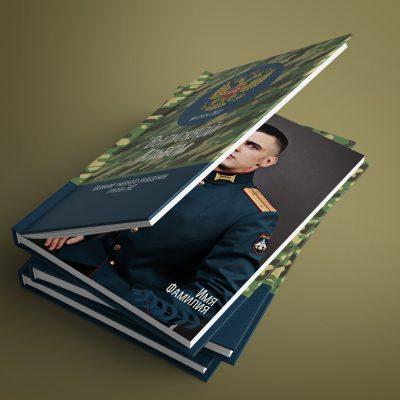 выпускной альбом для курсантов универсальный солдат